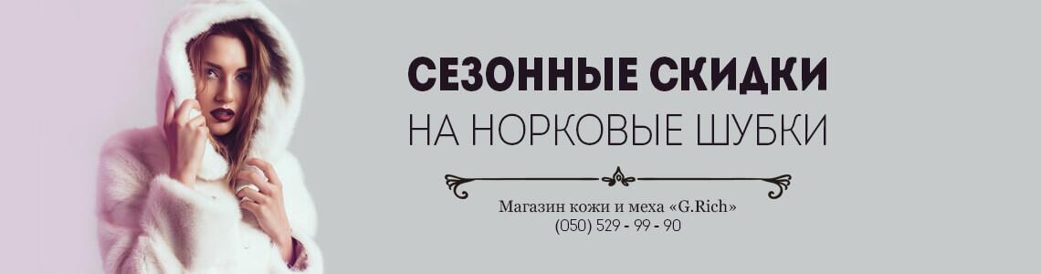 aktsii-na-norkovye-shuby